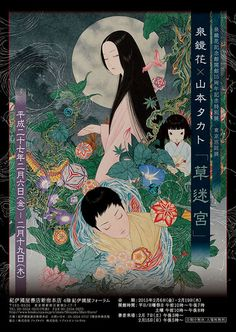 photo kusameikyu_kinokuniya_poster_web-thumb-500x705-40370_zpskswmkrbq.jpg