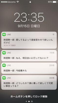 Novels, Japanese, Twitter, Japanese Language, Romance Novels