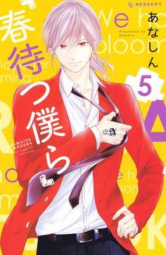 Haru Matsu Bokura 3 This is literally my favorite picture from the Manga!
