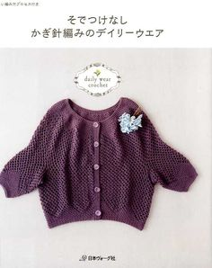 Daily Wear Crochet - Japanese Craft Book