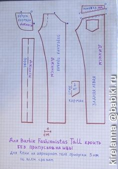 It is designed for a new type of Barbie body - high, and suitable for men is the Fora complex, Finnik and the likeon Barbie this pattern goes without allowances on the seams, for guys, allowances should be added. Sewing Barbie Clothes, Barbie Sewing Patterns, Doll Dress Patterns, Clothing Patterns, Doll Crafts, Diy Doll, Barbie Et Ken, Barbie Doll, Barbie House