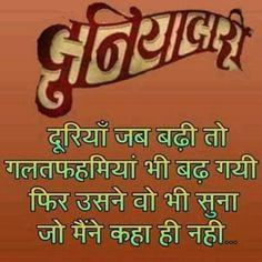 Faith Hindi Qoutes, Thats Not My, My Life, Faith, Thoughts, Sayings, Quotes, Quotations, Lyrics