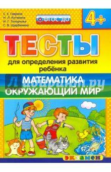 Гаврина, Топоркова, Щербинина, Кутявина - Тесты для определения развития ребенка. Математика. Окружающий мир. 4+. ФГОС ДО обложка книги