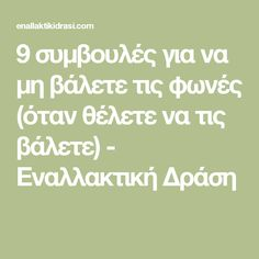 9 συμβουλές για να μη βάλετε τις φωνές (όταν θέλετε να τις βάλετε) - Εναλλακτική Δράση Class Management, Behavior Management, Classroom Management, Learning Objectives, Kids Behavior, Teacher Hacks, Raising Kids, Special Education, Kids And Parenting