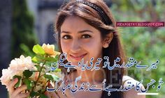 an Awesome Collection of Yaad Urdu Poetry