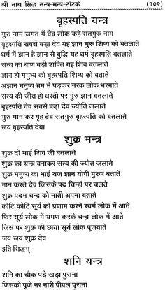 Vedic Mantras, Hindu Mantras, Vishnu Mantra, Palmistry Reading, Chakra Meanings, All Mantra, Interesting Facts In Hindi, Hindi Books, Gayatri Mantra