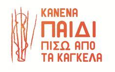 No child behind bars in Greek