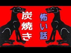 【山の怖い話】炭焼き【朗読、怪談、百物語、洒落怖,怖い】