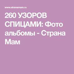 260 УЗОРОВ СПИЦАМИ: Фото альбомы - Страна Мам