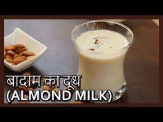 (बादाम का दूध) Badam ka Doodh | Almond Milk Recipe in Hindi by Healthy Kadai\nhttps://youtube.com/watch?v=OGUTULZIh3k
