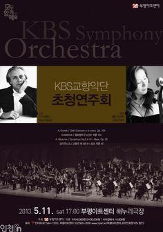 KBS교향악단 포스터.jpg