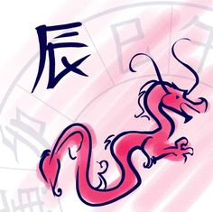 baziastrology: A kínai asztrológia állatai - A Sárkány