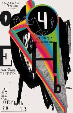 bankov-peter-posters-shkap-403-1.jpg (595×917)