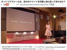 ネットリテラシーとは自分のツイートを印刷し体に貼り歩く事 http://yokotashurin.com/etc/net-literacy-2.html