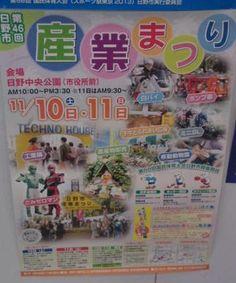 20121110-11日野産業まつり
