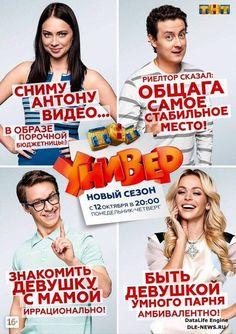 http://kinofrukt.net/russkie-serialy/28-univer-novaya-obschaga-9-sezon-1-161-seriya.html