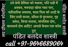 Pandit Baldev Shastri ji is a one of the leading Best Astrologer in NewYork, usa. Yrs Experienced in Astrology, Vastu and astro science solve problem with the help of vedic Family Problems, Love Problems, Information Planet, Relationship Astrology, Call Me Now, Ex Love, Learn Astrology, Astro Science, Kind Person