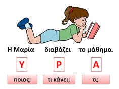 Greek Language, Speech And Language, Primary School, Elementary Schools, Learn Greek, Teaching Quotes, Preschool Education, Letter Activities, Greek Quotes