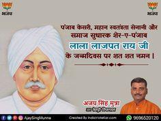 पंजाब केसरी, महान स्वतंत्रता सेनानी और समाज सुधारक शेर-ए-पंजाब #LalaLajpatRai जी के जन्मदिवस पर शत शत नमन | #AjaySinghMunna #BJP4UP #Tributes