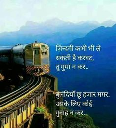 can find Lifestyle quotes and more on our website. Marathi Quotes, Gujarati Quotes, Hindi Qoutes, Deep Words, True Words, Motivational Shayari, Love Quotes, Inspirational Quotes, Indian Quotes