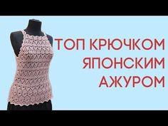 Как связать крючком летний топ японским ажуром 1 часть  #топкрючком #crochettop - YouTube