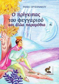 Ο πρίγκιπας του φεγγαριού και άλλα παραμύθια  Τι θα συμβεί στον πρίγκιπα του φεγγαριού όταν κατέβει στη γη; Μπορεί ένας δράκος να είναι διαφορετικός; Πώς μια νεράιδα μπορεί να κερδίσει την αγάπη; Μπορεί ένα αστέρι να κατέβει στη γη; Πότε τα όνειρα πραγματοποιούνται;  Πέντε παραμύθια που υπόσχονται να δώσουν απάντηση στα παραπάνω ερωτήματα και να ταξιδέψουν μικρούς και μεγάλους με τα φτερά της φαντασίας σε κόσμους ονειρικούς όπου όλα είναι πιθανά... Free Ebooks, Storytelling, Baseball Cards, School, Movie Posters, Greek, Film Poster, Popcorn Posters, Greek Language