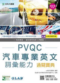 PF80402-PVQC汽車專業英文詞彙能力通關寶典 - 修訂版(第三版) - 附贈自我診斷系統