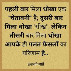 Hindi Attitude Quotes, Good Thoughts Quotes, Good Life Quotes, Hindi Quotes, Deep Thoughts, Quotations, Qoutes, General Knowledge Facts, Knowledge Quotes