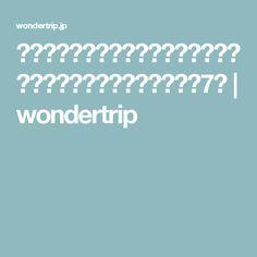世界中のセレブが愛するサントリー二島の厳選ラグジュアリーホテル7選 | wondertrip