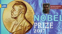 نوبل انعام کسی تعارف کا محتاج نہیں۔اگرچہ کہ نوبل انعام کی کوئی قانونی حیثیت نہیں کیونکہ یہ ایک شخص کی ذاتی رقم سے دیا جاتا ہے تاہم دنیا اسے اپنے شعبوں کے اعلیٰ ترین انعام کے طور پر دیکھتی ہے۔ویسے تو نوبل انعام چھ شعبوں میں دیا جاتا ہے لیکن اس کی اصل خوبصورتی سائنسRead More