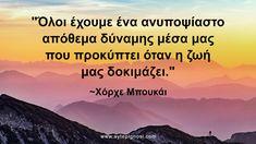 Greek Quotes, Aloe Vera, Poetry, Words, Memes, Movie Posters, Wattpad, Wallpapers, Film Poster