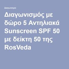 Διαγωνισμός με δώρο 5 Αντηλιακά Sunscreen SPF 50 με δείκτη 50 της RosVeda