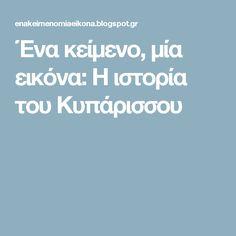 Ένα κείμενο, μία εικόνα: Η ιστορία του Κυπάρισσου