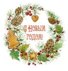 Елена Вавилина - Новогодний венок с пряничками и шишками