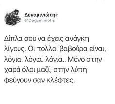 Greek Quotes, So True, Thoughts, Sayings, Words, Aries, Sky, Heaven, Lyrics