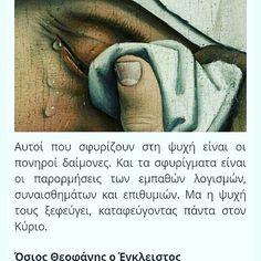 Orthodox Christianity, Greek Quotes, My Lord, Spiritual Life, Christian Faith, Wisdom, Sayings, Lyrics, Quotations