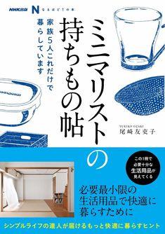 ミニマリストとして知られる尾崎友吏子氏による、家族5人が快適に暮らしている最小限の生活用品の全てを紹介する著書『ミニマリストの持ちもの帖~家族5人 これだけで暮らしています』(NHK出版)が、7月12日に発売されました。