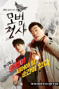 Watch Online Korean Drama The Good Detective (2020) Full Episodes For Free on KCINEMAINDO!! -- A drama about the race between people who want to get closer to the truth and those who want to cover it up. Jang Seung Jo will take on the role of Oh Ji Hyuk, an elite detective of nine years who does not share his feelings with others due to pain he experienced when he was young. {seemore} -- #thegooddetective #modeldetective #sonhyunjoo #jangseungjoo #leeelijah All Korean Drama, Korean Drama Movies, Movie Titles, Series Movies, Detective, Kpop, Free Tv Channels, Drama Tv Series, Web Drama