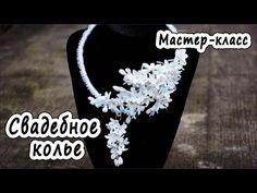 ▶ Свадебное колье из полимерной глины * мастер-класс* polymer clay tutorial - YouTube