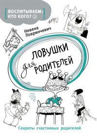 Книга Ловушки для родителей
