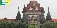 अदालत ने पोद्दारेश्वर राम मंदिर ट्रस्ट के सहयोग से आयोजित एड्स जागरुकता कार्यक्रम में हनुमान चालीसा का पाठ करने की योजना पर गहरी आपत्ति जताई।  http://www.haribhoomi.com/news/maharstra/nagpur/is-india-only-for-hindus-bombay-highcourt/39730.html