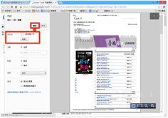 如何將 Email、網頁轉存成 PDF 檔,方便轉帖、備份
