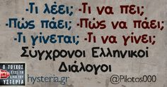 Funny Greek Quotes, Funny Picture Quotes, Funny Photos, Greek Sayings, Funny Jokes, Hilarious, Jokes Quotes, Memes, Funny Statuses
