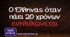 Ο Έλληνας όταν πάει 20 χρόνων ενηλιθιώνεται - Οδός Ατάκας Funny Greek, Im Mad, Funny Quotes, Jokes, Lol, Neon Signs, Humor, Funny Phrases, Husky Jokes