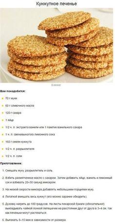 Sesame Cookies, Sugar Cookies, Russian Desserts, Food Photo, Bon Appetit, Allrecipes, I Foods, Food To Make, Deserts