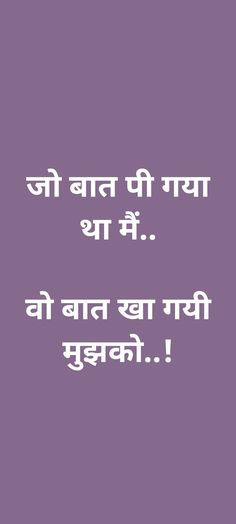 Mood Off Quotes, True Feelings Quotes, Reality Quotes, Life Quotes, Cute Song Lyrics, Cute Love Songs, Love Sayri, Heart Touching Shayari, Shayari Image