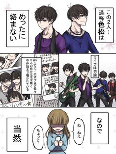 埋め込み画像 Ichimatsu, Fan Art, Comics, Anime, Twitter, Anime Shows, Fanart, Comic Book, Anime Music