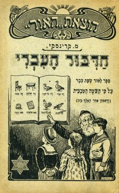 Illustrated books for learning Hebrew – Poland and Riga