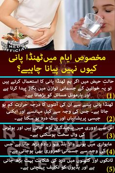 Organic Face Wash, Natural Face Wash, Homemade Face Wash, Motivational Quotes In Urdu, Health Tips, Health Care, Good Morning Arabic, Home Remedies For Skin, Healthy Alternatives