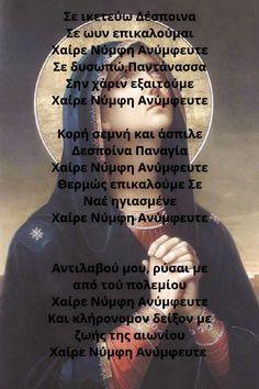 Orthodox Christianity, Prayers, Believe, Spirituality, Prayer, Spiritual, Beans